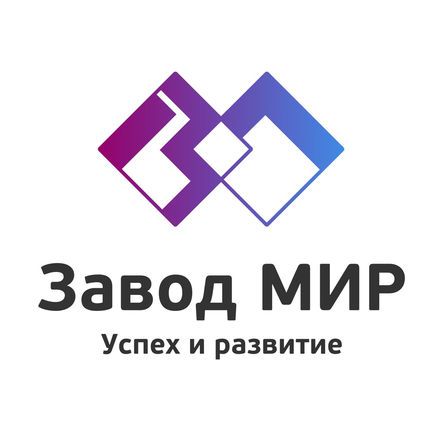 """АО """"«ЗАВОД МИР"""""""
