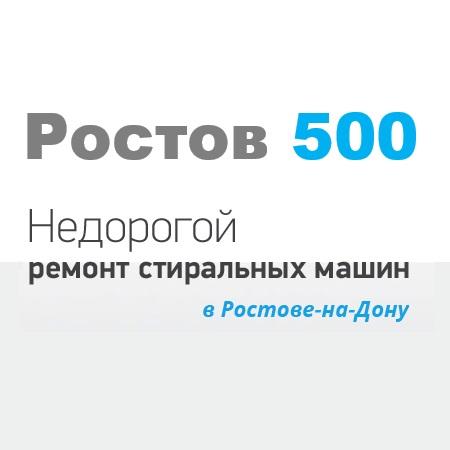 Ростов 500