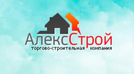 """ООО""""Алексстрой"""""""