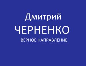 Психолог в Симферополе и онлайн Дмитрий Черненко - main